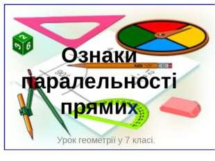 Ознаки паралельності прямих Урок геометрії у 7 класі.