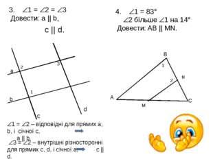 а b c 2 1 4.1 = 83° 2 більше 1 на 14° Довести: AB    MN. B A C N d 3 2 1