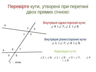 Перевірте кути, утворені при перетині двох прямих січною: 1 2 3 4 5 6 7 8 - с
