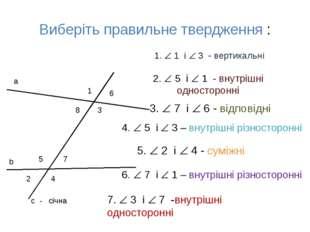 Виберіть правильне твердження : 8 1 6 3 2 5 7 4 - січна 1.  1 і  3 - вертик
