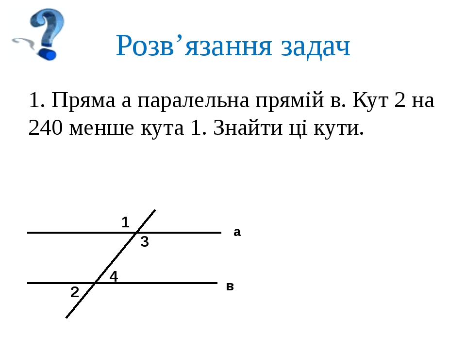 Розв'язання задач 1. Пряма а паралельна прямій в. Кут 2 на 240 менше кута 1....