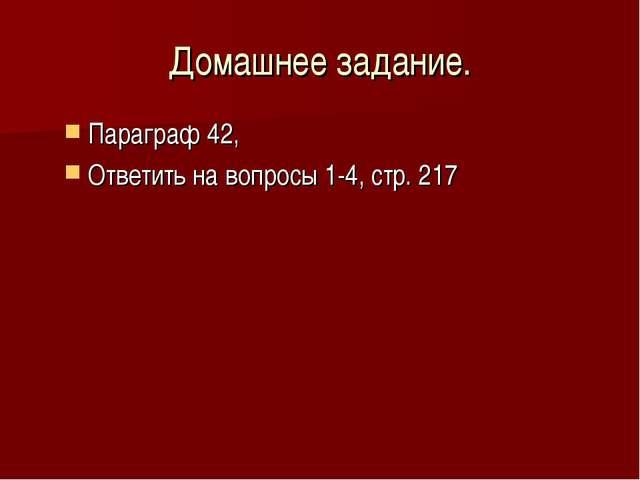 Домашнее задание. Параграф 42, Ответить на вопросы 1-4, стр. 217