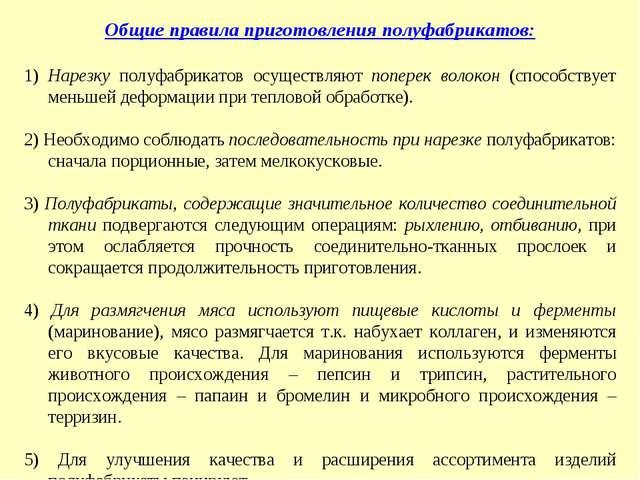 Общие правила приготовления полуфабрикатов: 1) Нарезку полуфабрикатов осущест...