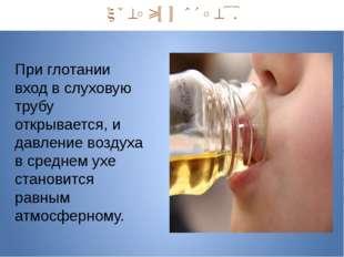 Средний отдел. При глотании вход в слуховую трубу открывается, и давление во