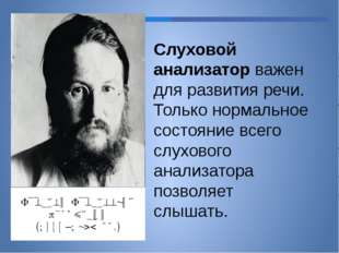 Алексей Алексеевич Ухтомский (1875–1942 гг.) Слуховой анализатор важен для ра