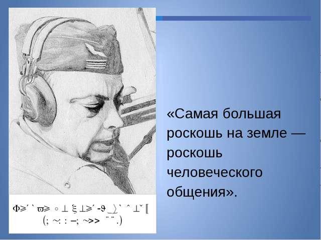 Антуан де Сент-Экзюпери (1900–1944 гг.) «Самая большая роскошь на земле — рос...