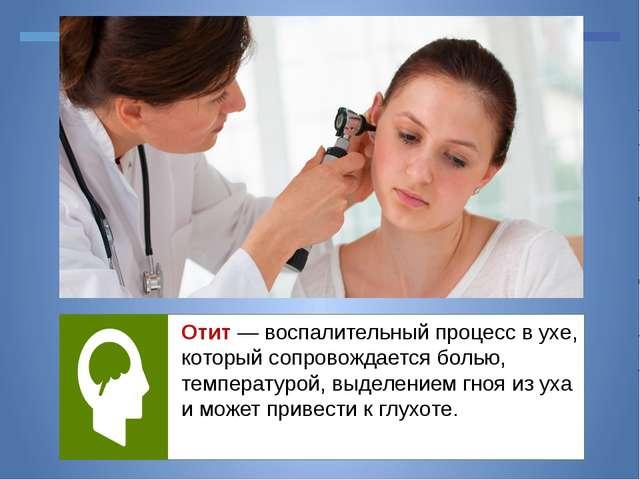 Отит — воспалительный процесс в ухе, который сопровождается болью, температу...