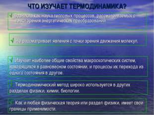 ЧТО ИЗУЧАЕТ ТЕРМОДИНАМИКА?  Возникла как наука тепловых процессов, рассматри