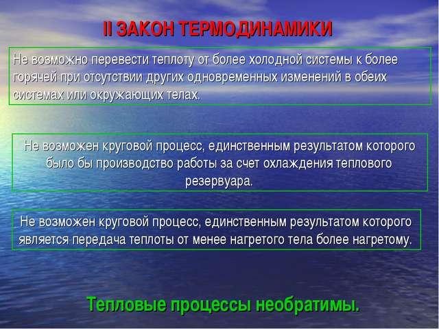 II ЗАКОН ТЕРМОДИНАМИКИ Тепловые процессы необратимы. Не возможно перевести те...