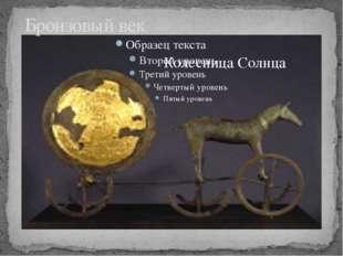 Бронзовый век Колесница Солнца