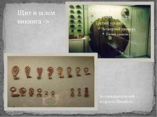 Щит и шлем викинга -> Коллекция ключей возраста Викинга.
