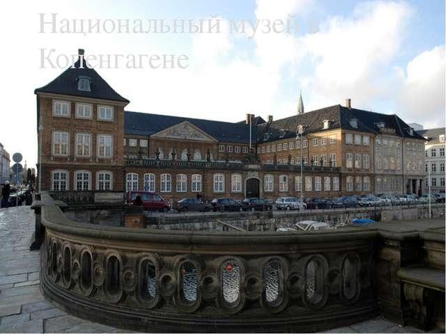 Национальный музей в Копенгагене