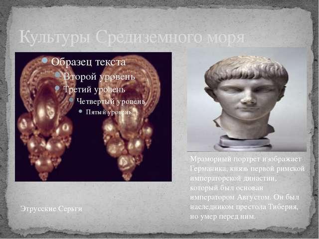 Культуры Средиземного моря Этрусские Серьги Мраморный портрет изображает Герм...