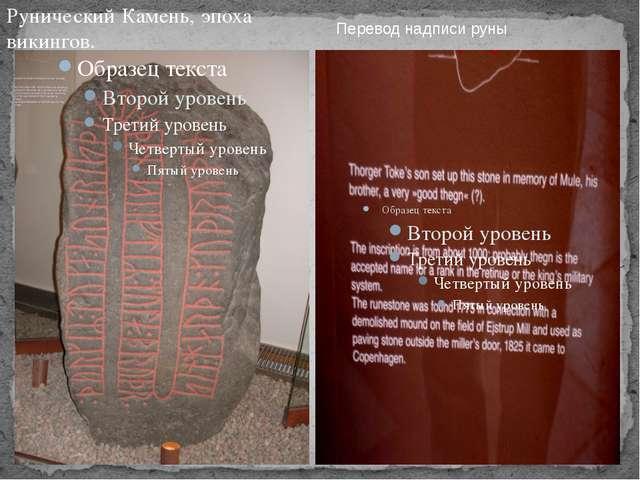 Рунический Камень, эпоха викингов. Перевод надписи руны