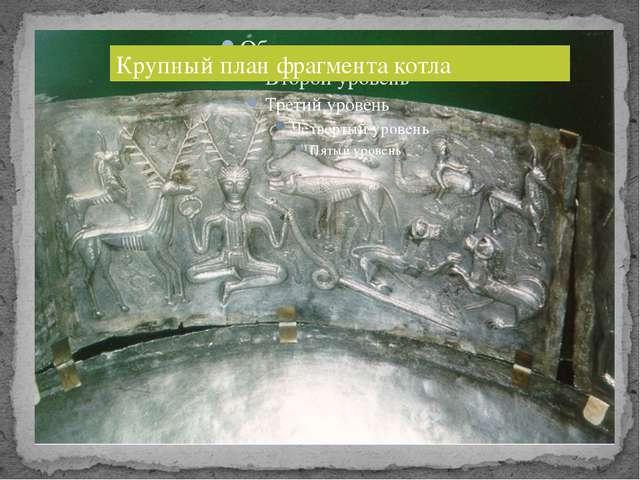Крупный план фрагмента котла