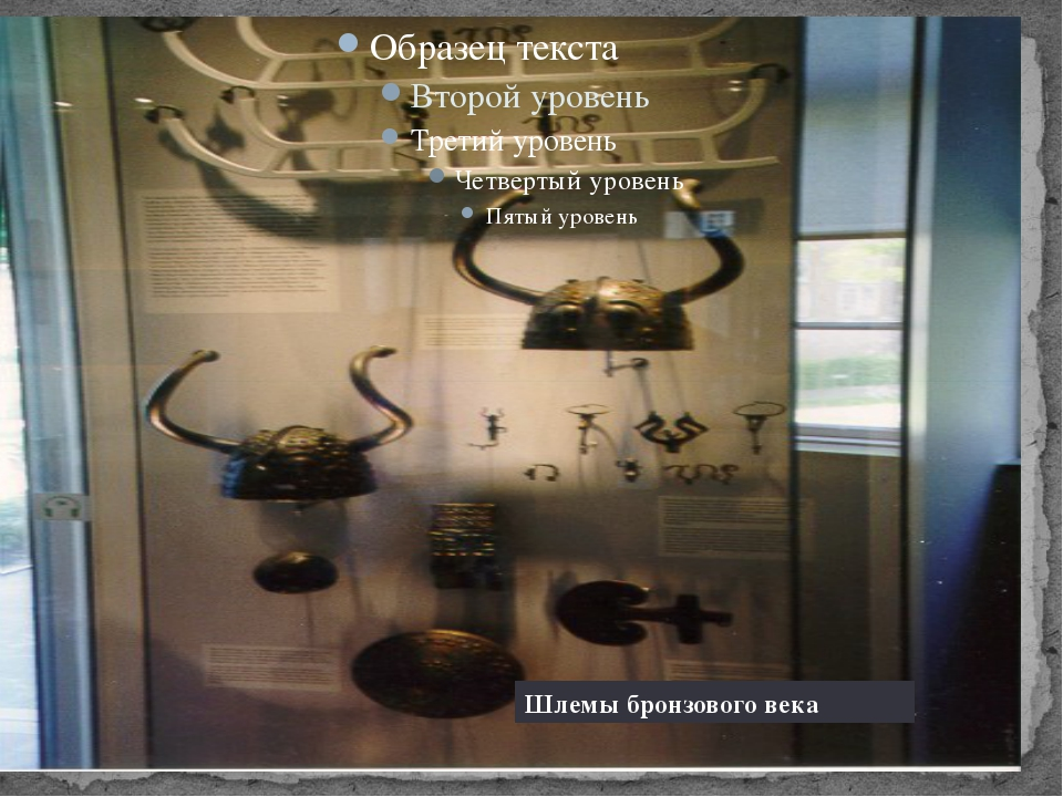Шлемы бронзового века