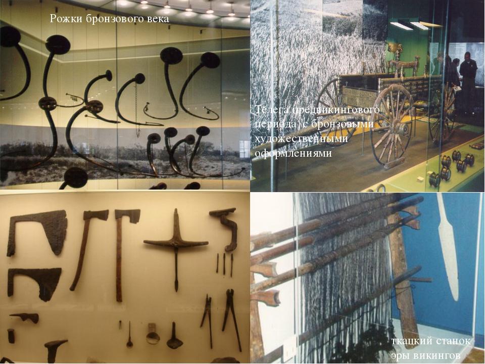 Телега предвикингового периода с бронзовыми художественными оформлениями тка...