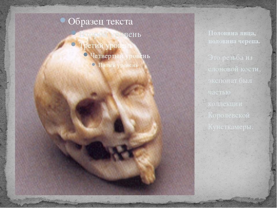 Это резьба из слоновой кости, экспонат был частью коллекции Королевской Кунст...