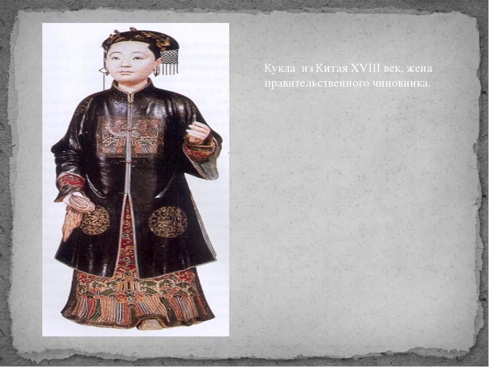 Кукла из Китая XVIII век, жена правительственного чиновника.