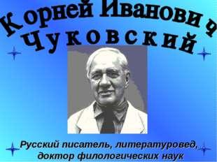 Русский писатель, литературовед, доктор филологических наук