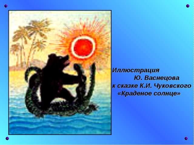Иллюстрация Ю. Васнецова к сказке К.И. Чуковского «Краденое солнце»