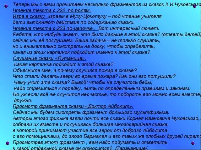 Теперь мы с вами прочитаем несколько фрагментов из сказок К.И.Чуковского. Чте...