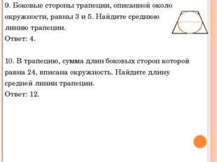9. Боковые стороны трапеции, описанной около окружности, равны 3 и 5. Найдите