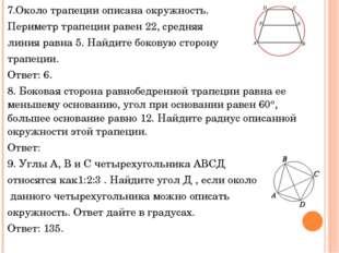 7.Около трапеции описана окружность. Периметр трапеции равен 22, средняя лини