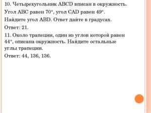 10. Четырехугольник ABCD вписан в окружность. Угол ABC равен 70°, угол CAD ра
