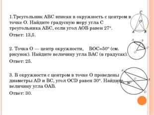 1.Треугольник ABC вписан в окружность с центром в точке O. Найдите градусную
