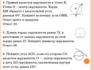 4. Прямая касается окружности в точке K. Точка O – центр окружности. Хорда KM