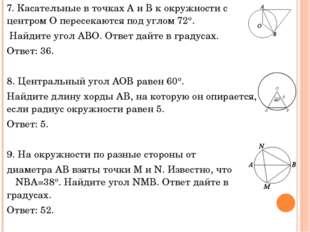 7. Касательные в точках A и B к окружности с центром O пересекаются под углом