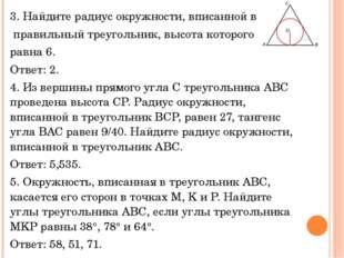 3. Найдите радиус окружности, вписанной в правильный треугольник, высота кото