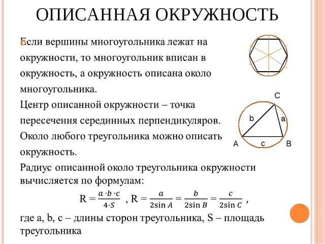 ОПИСАННАЯ ОКРУЖНОСТЬ A a B b C c
