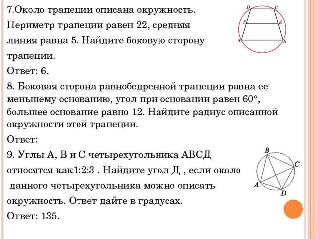 7.Около трапеции описана окружность. Периметр трапеции равен 22, средняя лини...