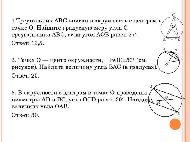 1.Треугольник ABC вписан в окружность с центром в точке O. Найдите градусную...
