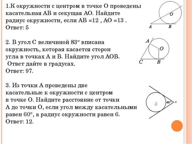 1.К окружности с центром в точке O проведены касательная AB и секущая AO. Най...