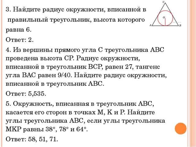 3. Найдите радиус окружности, вписанной в правильный треугольник, высота кото...