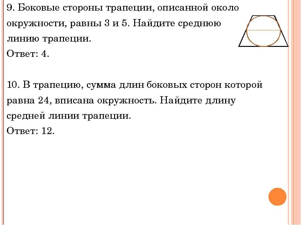 9. Боковые стороны трапеции, описанной около окружности, равны 3 и 5. Найдите...