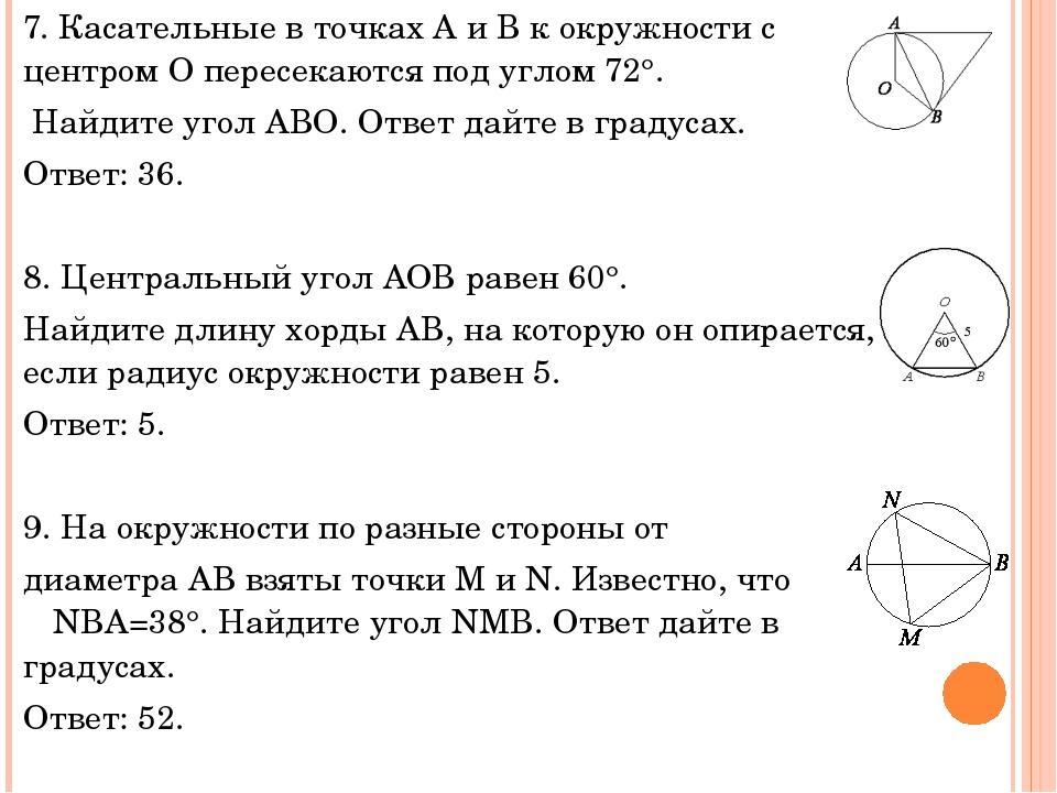 7. Касательные в точках A и B к окружности с центром O пересекаются под углом...