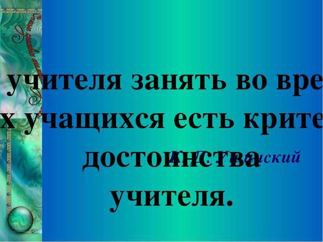 К. Д. Ушинский К. Д. Ушинский