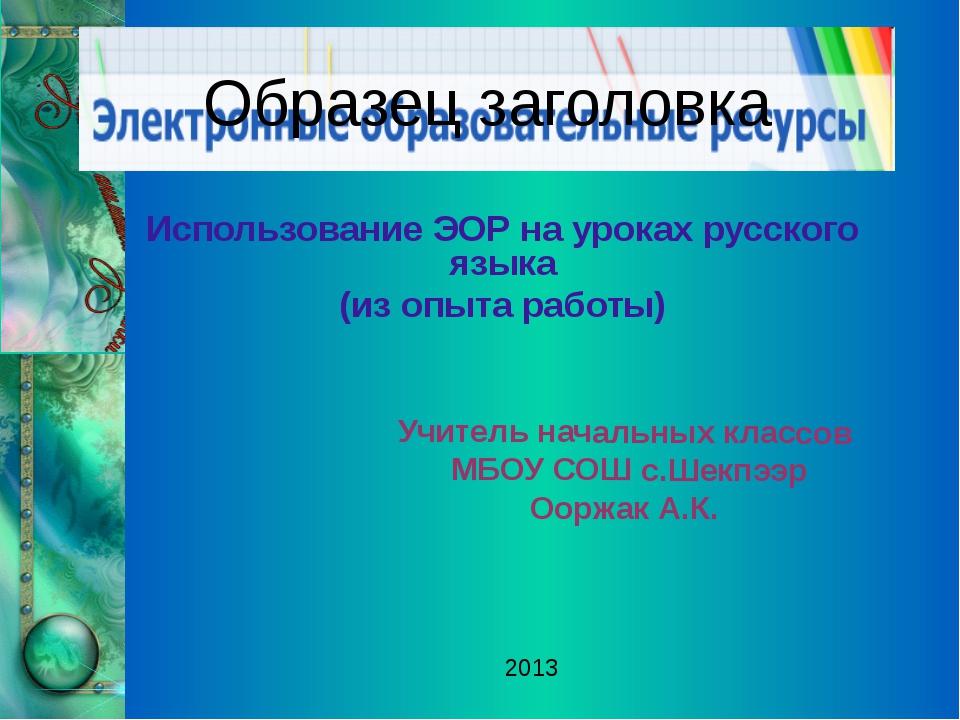Использование ЭОР на уроках русского языка (из опыта работы)