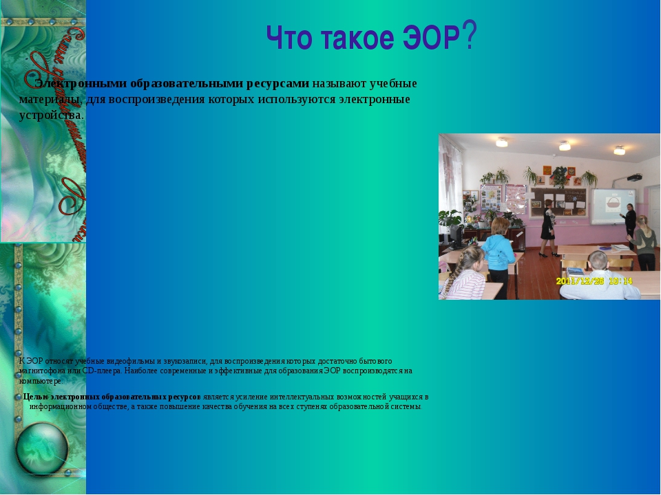 Что такое ЭОР? Электронными образовательными ресурсаминазывают учебн...