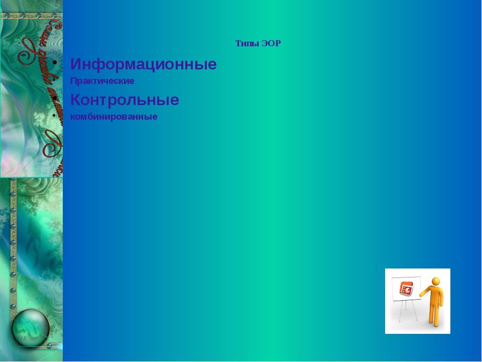 Типы ЭОР  Типы ЭОР Информационные Практические  Контрольные  комбиниров...