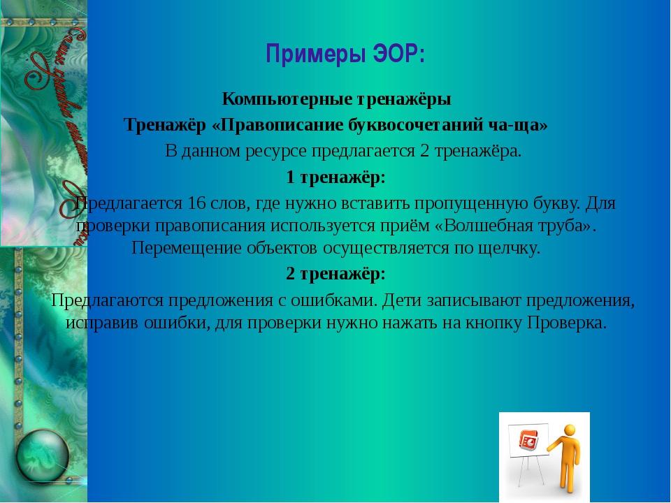 Примеры ЭОР: Компьютерные тренажёры Тренажёр «Правописание буквосочетаний ч...