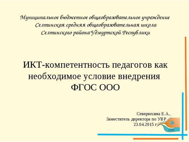 Муниципальное бюджетное общеобразовательное учреждение Селтинская средняя общ...