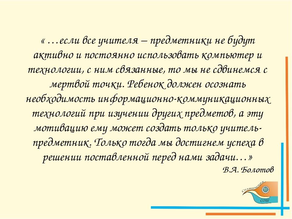 « …если все учителя – предметники не будут активно и постоянно использовать...