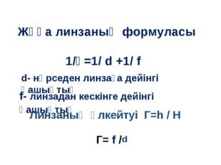 Жұқа линзаның формуласы 1/Ғ=1/ d +1/ f d- нәрседен линзаға дейінгі қашықтық f