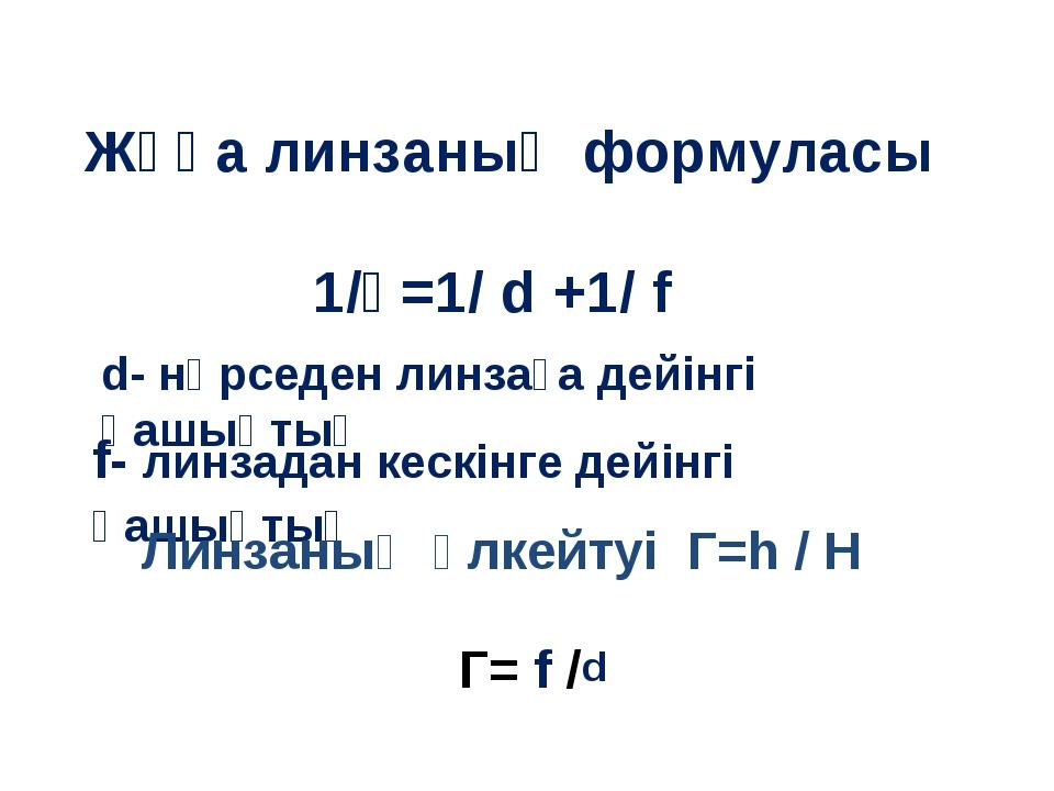 Жұқа линзаның формуласы 1/Ғ=1/ d +1/ f d- нәрседен линзаға дейінгі қашықтық f...