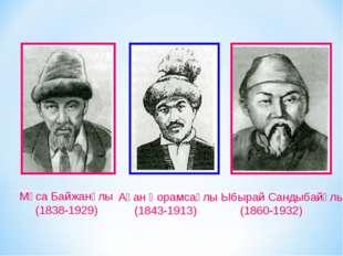 Мұса Байжанұлы (1838-1929) Ақан Қорамсаұлы (1843-1913) Ыбырай Сандыбайұлы (18